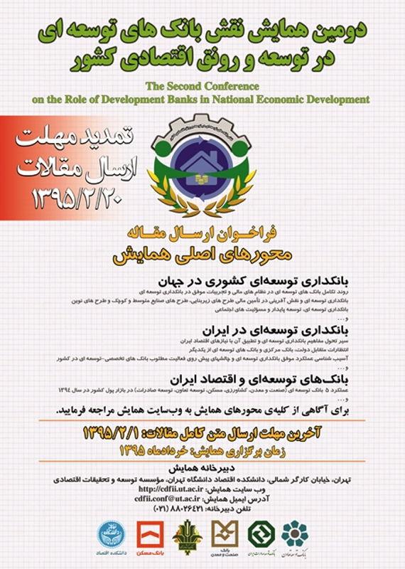 همایش (کنفرانس) بانکداری، بیمه  خرداد 1395 ,همایش (کنفرانس)  ایران
