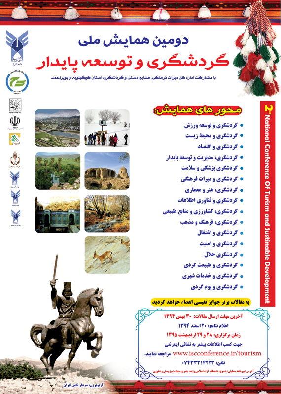 همایش (کنفرانس) تاریخ، گردشگری  اردیبهشت 1395 ,همایش (کنفرانس) ملی ایران یاسوج
