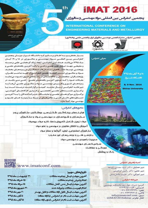 همایش (کنفرانس) مواد، متالوژی، معدن  آبان 1395 ,همایش (کنفرانس) بین المللی ایران شیراز