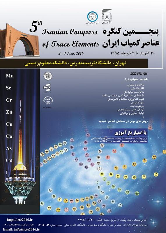 کنگره پزشکی و سلامت زیست شناسی  دی 1395 ,کنگره ملی ایران تهران