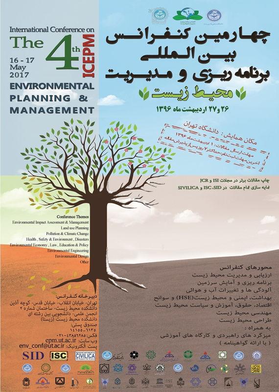 همایش (کنفرانس) کشاورزی، محیط زیست  اردیبهشت 1395 ,همایش (کنفرانس)  ایران تهران