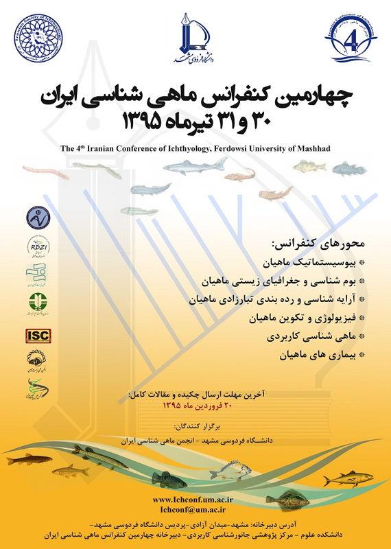 همایش (کنفرانس) دامپزشکی  تیر 1395 ,همایش (کنفرانس)  ایران مشهد