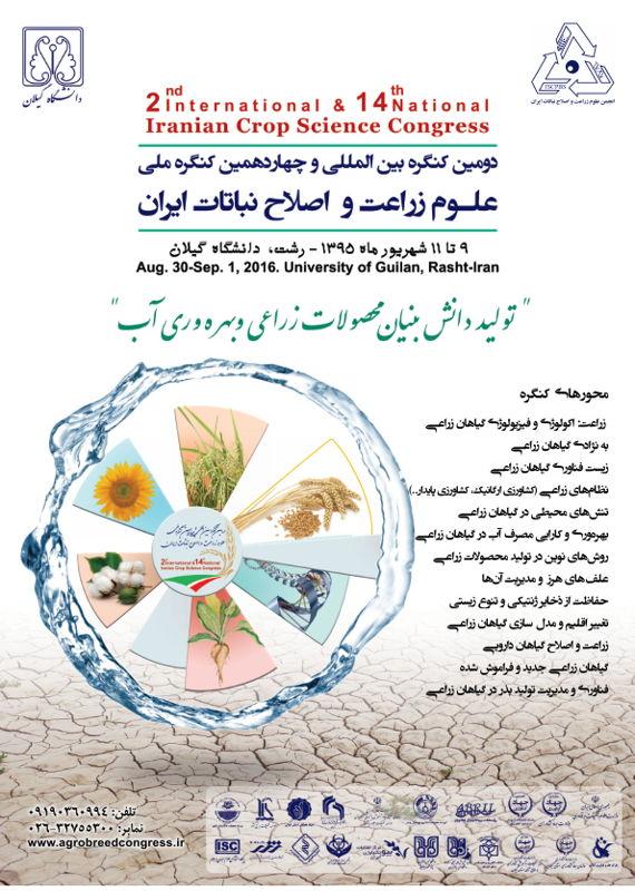 همایش (کنفرانس) کشاورزی، محیط زیست  شهریور 1395 ,همایش (کنفرانس) ملی و بین المللی ایران رشت