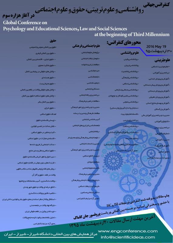 همایش (کنفرانس) حقوق، سیاست علوم اجتماعی، روانشناسی علوم تربیتی و آموزشی  اردیبهشت 1395 ,همایش (کنفرانس)  ایران شیراز