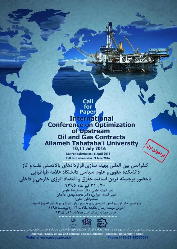 همایش (کنفرانس) حقوق، سیاست مهندسی شیمی، نفت، گاز و پتروشیمی  تیر 1395 ,همایش (کنفرانس) بین المللی ایران تهران