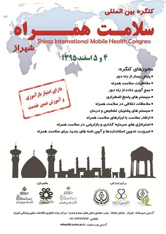 کنگره پزشکی و سلامت  اسفند 1395 ,کنگره بین المللی ایران شیراز