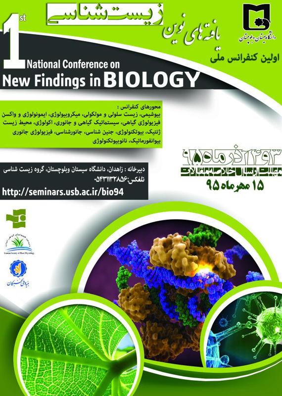 همایش (کنفرانس) زیست شناسی  آذر 1395 ,همایش (کنفرانس) ملی ایران زاهدان