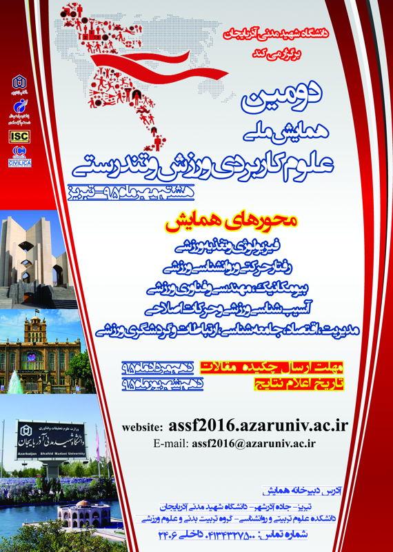 همایش (کنفرانس) تربیت بدنی و علوم ورزشی  مهر 1395 ,همایش (کنفرانس) ملی ایران تبریز