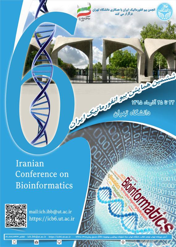 کنگره پزشکی و سلامت زیست شناسی شیمی فیزیک کامپیوتر، IT  آذر 1395 ,کنگره  ایران تهران