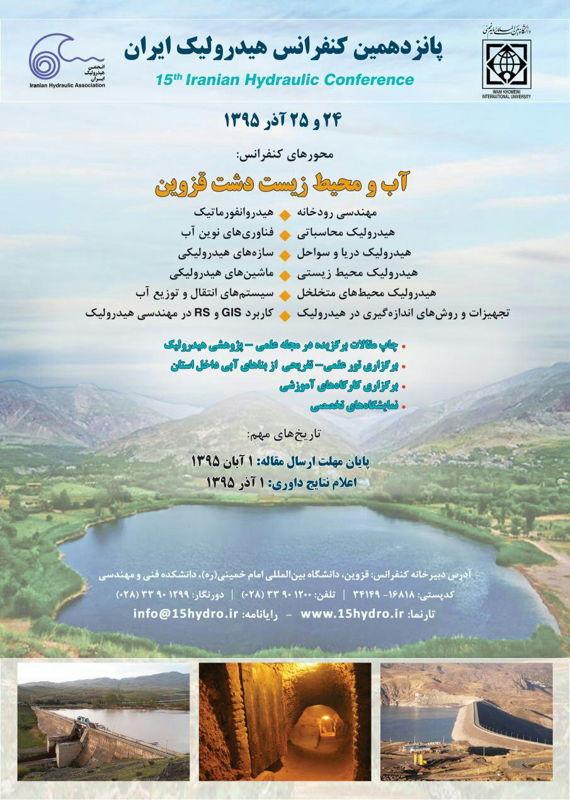 همایش (کنفرانس) عمران، معماری و شهرسازی  آذر 1395 ,همایش (کنفرانس) ملی ایران قزوین