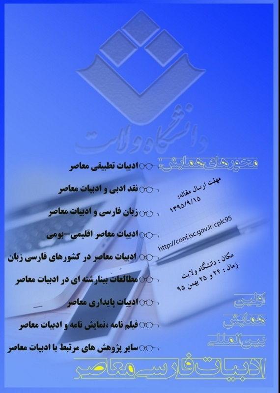 همایش (کنفرانس) ادبیات، فرهنگ  بهمن 1395 ,همایش (کنفرانس)  ایران ایرانشهر
