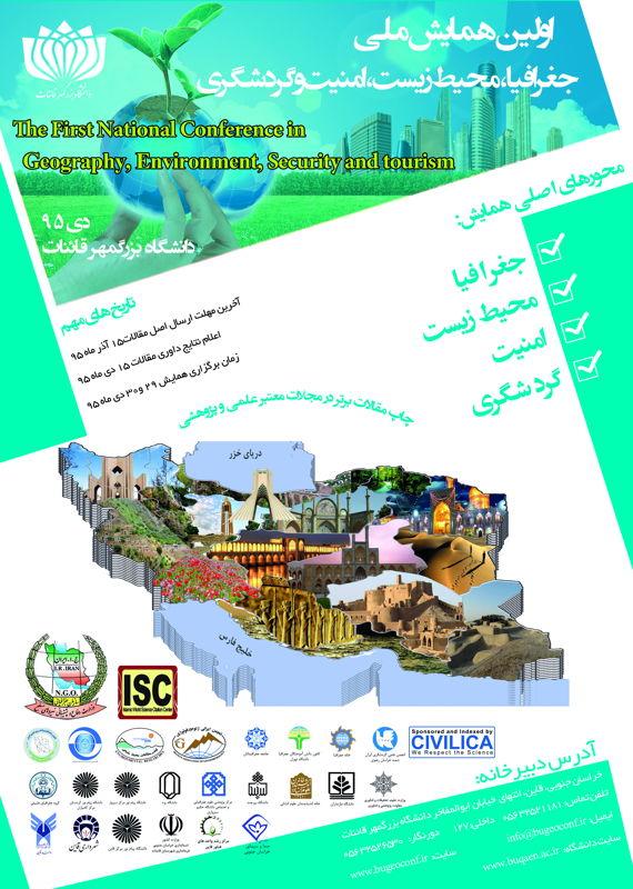 همایش (کنفرانس) تاریخ، گردشگری جغرافیا، زمین شناسی کشاورزی، محیط زیست  دی 1395 ,همایش (کنفرانس) ملی ایران