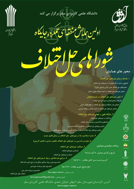 همایش (کنفرانس) حقوق، سیاست  آبان 1395 ,همایش (کنفرانس) منطقه ای ایران سقز