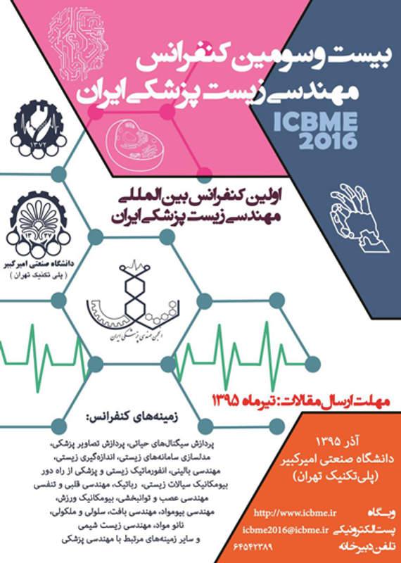 همایش (کنفرانس) زیست شناسی مهندسی پزشکی  آذر  1395 ,همایش (کنفرانس)  ایران تهران