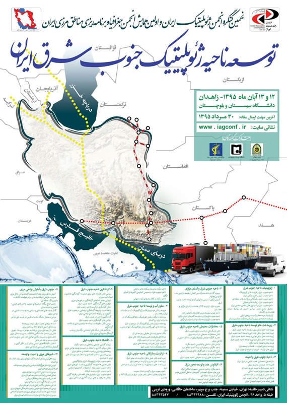 همایش (کنفرانس) جغرافیا، زمین شناسی حقوق، سیاست  آبان 1395 ,همایش (کنفرانس)  ایران زاهدان