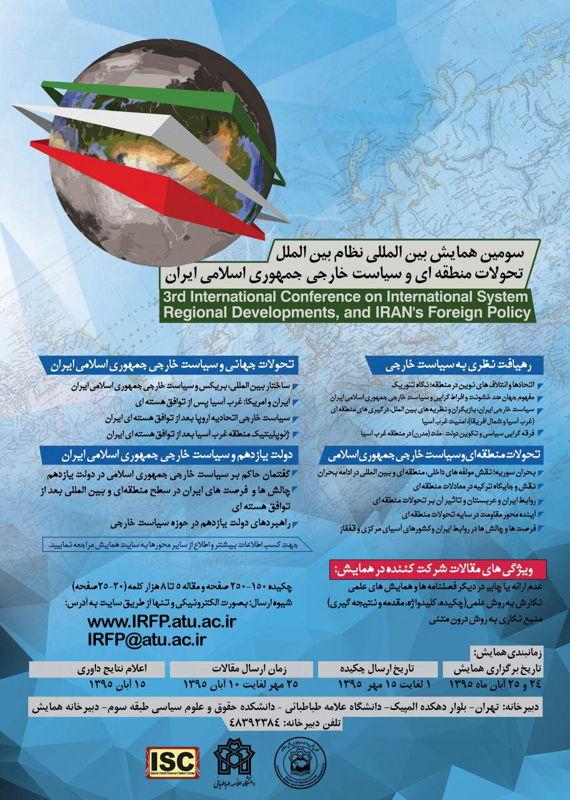 همایش (کنفرانس) حقوق، سیاست  آبان 1395 ,همایش (کنفرانس) بین المللی ایران تهران