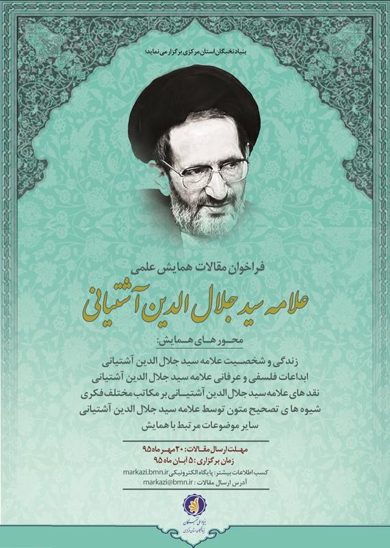 همایش (کنفرانس) تاریخ، گردشگری دین و مذهب  آبان 1395 ,همایش (کنفرانس)  ایران