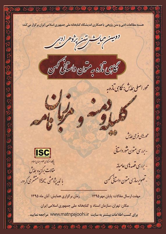 همایش (کنفرانس) ادبیات، فرهنگ  آبان  1395 ,همایش (کنفرانس)  ایران تهران