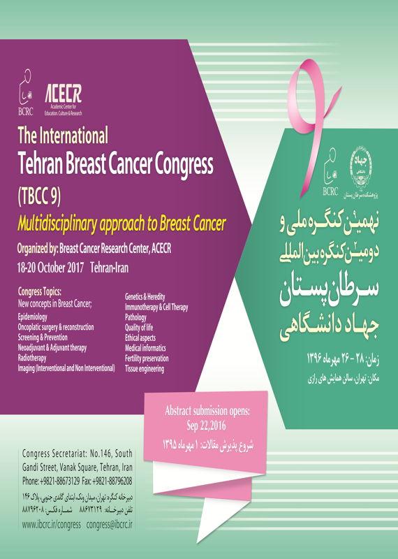 کنگره پزشکی و سلامت  مهر 1396 ,کنگره ملی و بین المللی ایران تهران