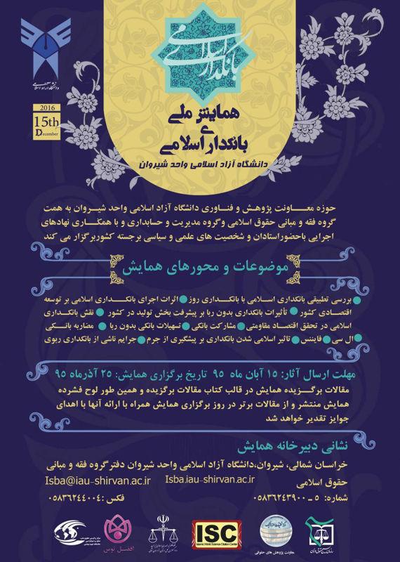 همایش (کنفرانس) بانکداری، بیمه حقوق، سیاست دین و مذهب  آذر  1395 ,همایش (کنفرانس) ملی ایران شیروان