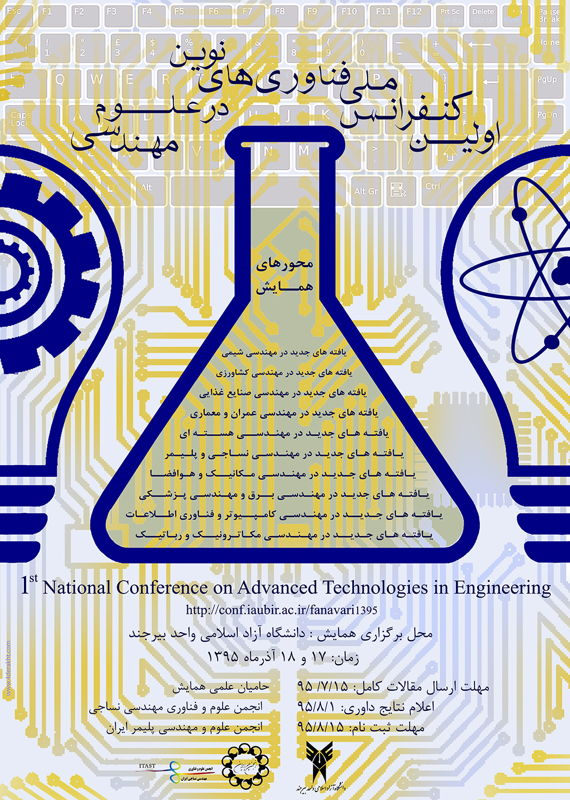 همایش (کنفرانس) فنی و مهندسی  آذر 1395 ,همایش (کنفرانس) ملی ایران بیرجند
