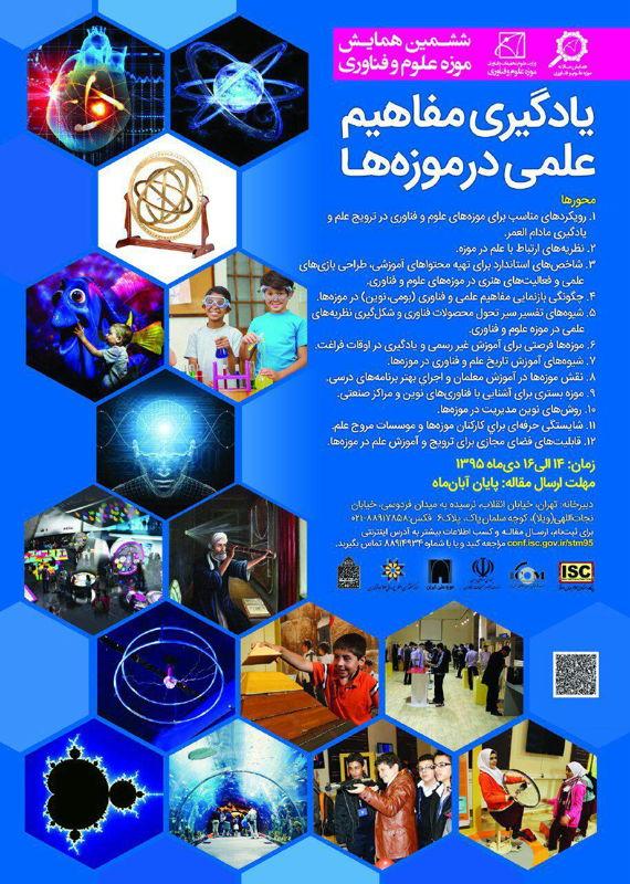 همایش (کنفرانس) تاریخ، گردشگری هنر  دی 1395 ,همایش (کنفرانس)  ایران تهران