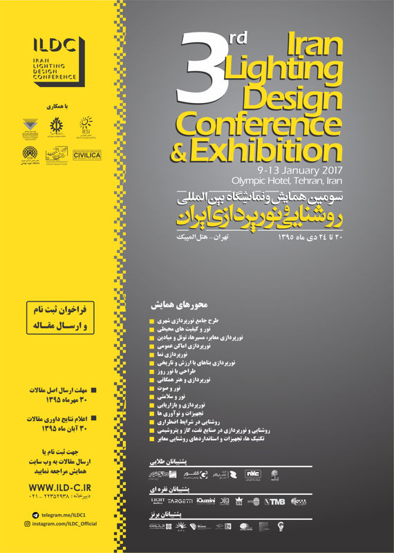 همایش (کنفرانس) برق، الکترونیک عمران، معماری و شهرسازی  دی 1395 ,همایش (کنفرانس) بین المللی ایران تهران