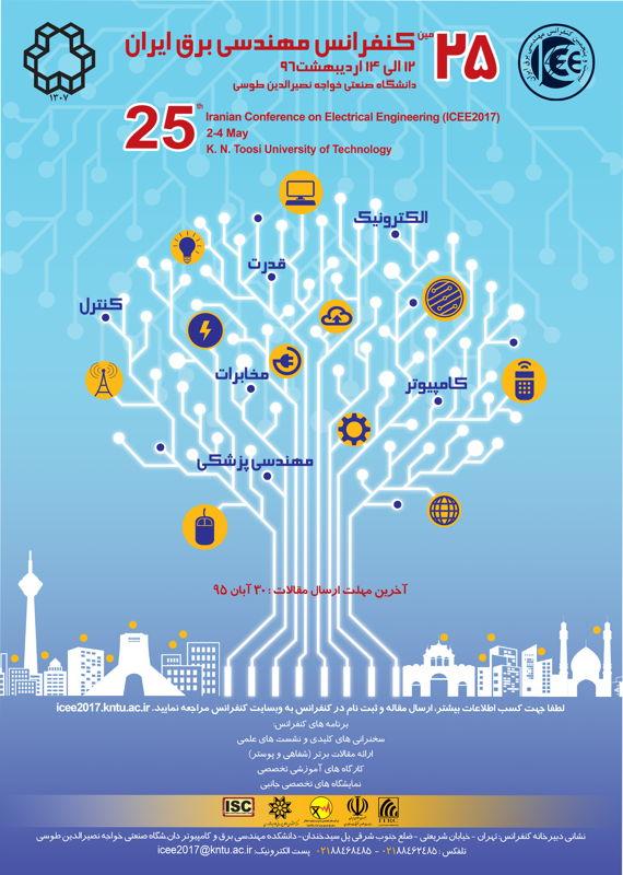 همایش (کنفرانس) برق، الکترونیک  اردیبهشت 1396 ,همایش (کنفرانس)  ایران تهران