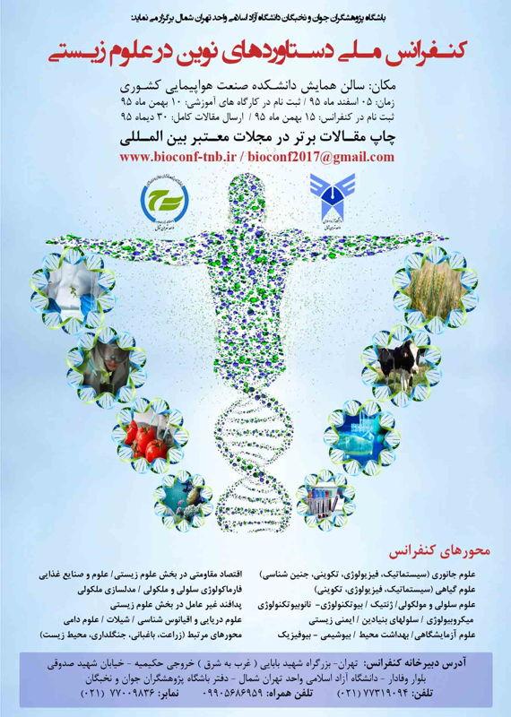 همایش (کنفرانس) زیست شناسی  اسفند 1395 ,همایش (کنفرانس) ملی ایران تهران