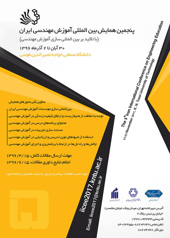 همایش (کنفرانس) فنی و مهندسی آبان تا 2 آذر 1396 ,همایش (کنفرانس) بین المللی ایران تهران
