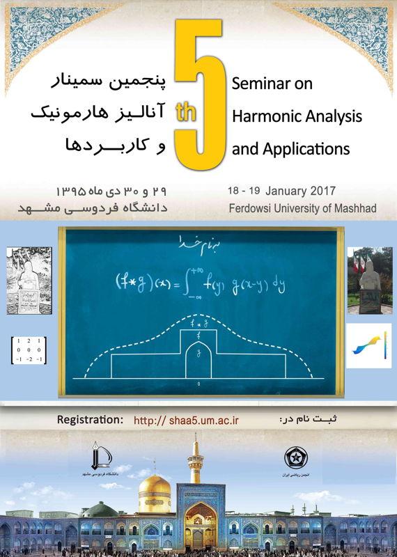 همایش (کنفرانس) ریاضیات  دی 1395 ,همایش (کنفرانس)  ایران مشهد
