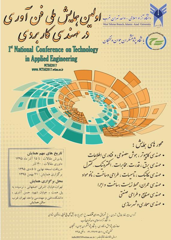 همایش (کنفرانس) فنی و مهندسی  بهمن 1395 ,همایش (کنفرانس) ملی ایران تهران