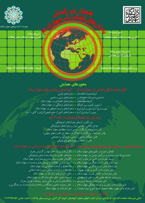 همایش (کنفرانس) حقوق، سیاست دین و مذهب  آبان 1395 ,همایش (کنفرانس) بین المللی ایران تهران