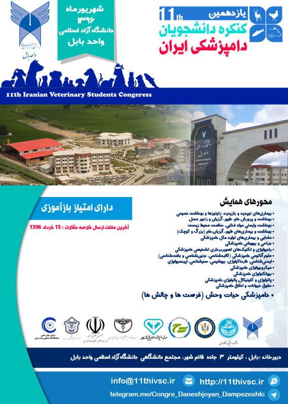 همایش (کنفرانس) دامپزشکی  شهریور 1396 ,همایش (کنفرانس)  ایران بابل
