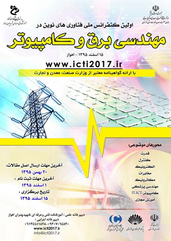 همایش (کنفرانس) برق، الکترونیک کامپیوتر، IT نانو و فناوری های نوین  اسفند 1395 ,همایش (کنفرانس) ملی ایران اهواز