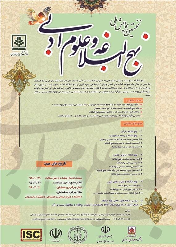 همایش (کنفرانس) ادبیات، فرهنگ دین و مذهب  اردیبهشت 1396 ,همایش (کنفرانس) ملی ایران بابلسر