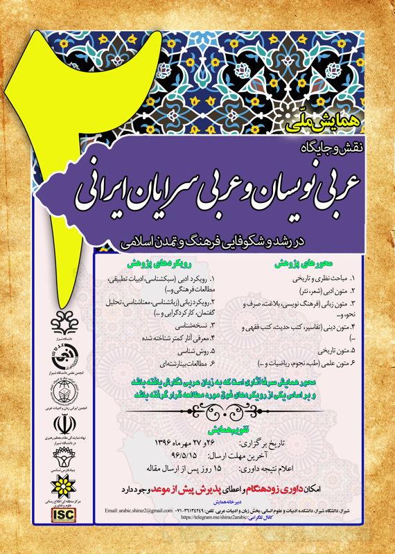 همایش (کنفرانس) ادبیات، فرهنگ دین و مذهب  مهر 1396 ,همایش (کنفرانس) ملی ایران