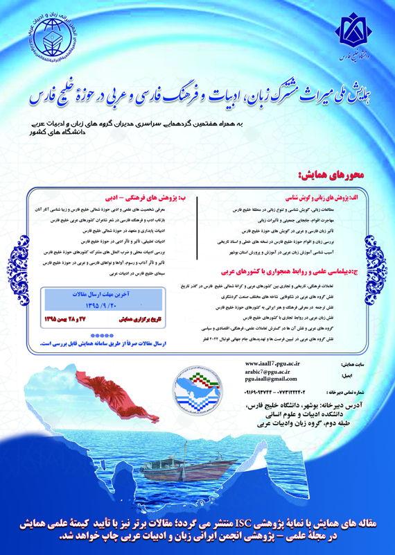 همایش (کنفرانس) ادبیات، فرهنگ  بهمن 1395 ,همایش (کنفرانس) ملی ایران