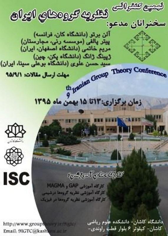 همایش (کنفرانس) ریاضیات  بهمن 1395 ,همایش (کنفرانس)  ایران کاشان