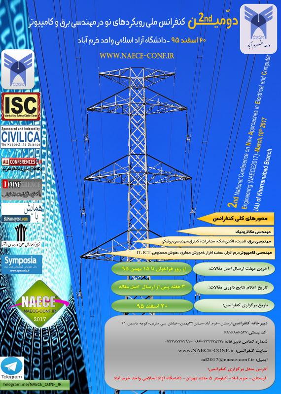 همایش (کنفرانس) برق، الکترونیک کامپیوتر، IT  اسفند 1395 ,همایش (کنفرانس) ملی ایران خرم آباد