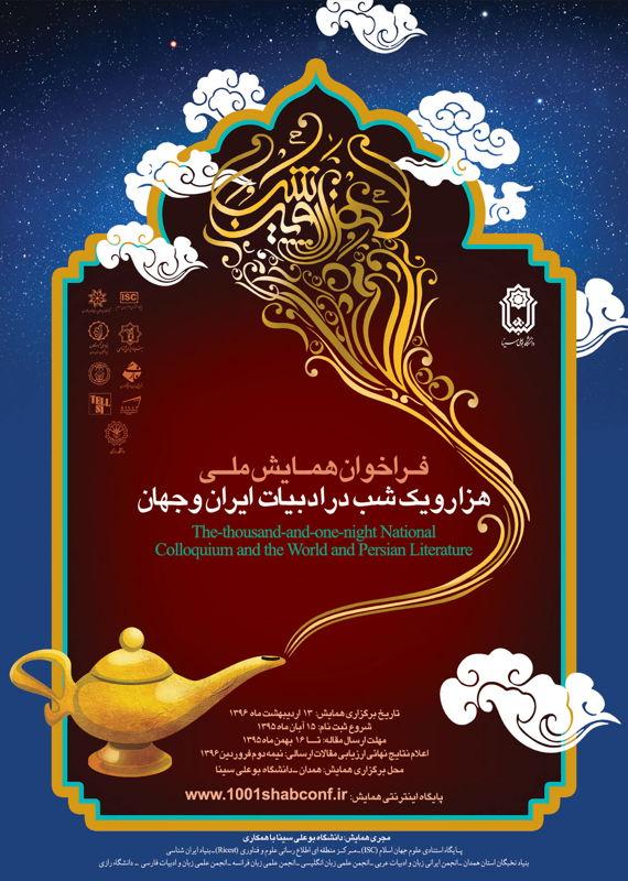 همایش (کنفرانس) ادبیات، فرهنگ  اردیبهشت 1396 ,همایش (کنفرانس) ملی ایران همدان