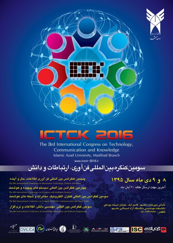 همایش (کنفرانس) برق، الکترونیک کامپیوتر، IT  دی 1395 ,همایش (کنفرانس) بین المللی ایران مشهد
