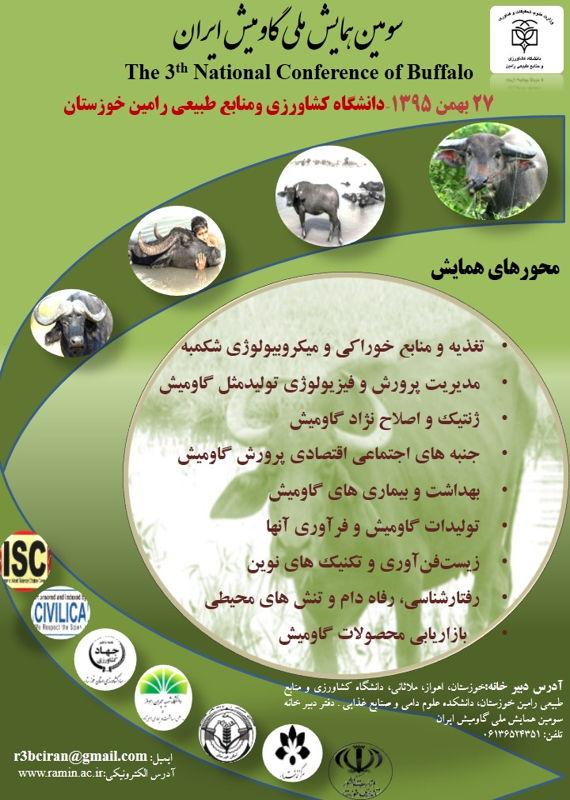 همایش (کنفرانس) دامپزشکی کشاورزی، محیط زیست  بهمن 1395 ,همایش (کنفرانس) ملی ایران اهواز