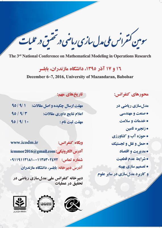 همایش (کنفرانس) ریاضیات  آذر 1395 ,همایش (کنفرانس) ملی ایران بابلسر