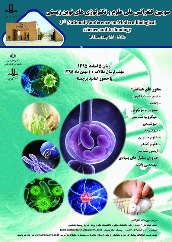 همایش (کنفرانس) زیست شناسی  اسفند 1395 ,همایش (کنفرانس) ملی ایران ملایر