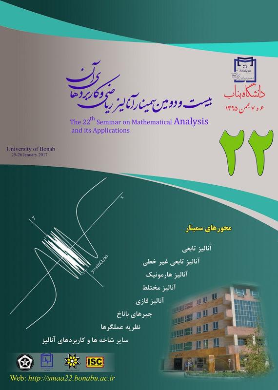 همایش (کنفرانس) ریاضیات  بهمن 1395 ,همایش (کنفرانس)  ایران بناب