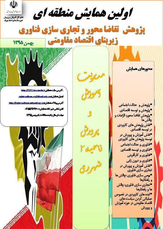 همایش (کنفرانس) اقتصاد، حسابداری  بهمن 1395 ,همایش (کنفرانس)  ایران