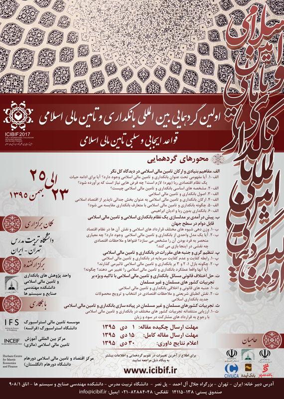 همایش (کنفرانس) اقتصاد، حسابداری بانکداری، بیمه دین و مذهب  بهمن 1395 ,همایش (کنفرانس)  ایران تهران