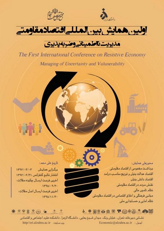 همایش (کنفرانس) اقتصاد، حسابداری مدیریت  خرداد 1396 ,همایش (کنفرانس) بین المللی ایران تهران