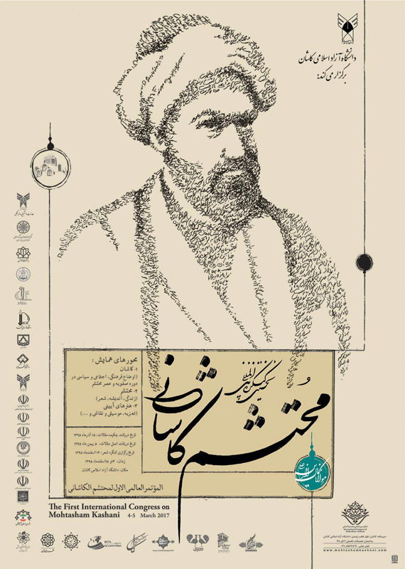 همایش (کنفرانس) ادبیات، فرهنگ  اسفند 1395 ,همایش (کنفرانس) بین المللی ایران کاشان
